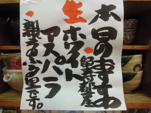北海道 虻田郡 留寿都村産ホワイトアスパラ入荷しました!!季節限定です_e0116211_13002433.jpg