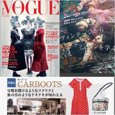 Vogue, 装苑 7月号_f0144612_06531958.jpg