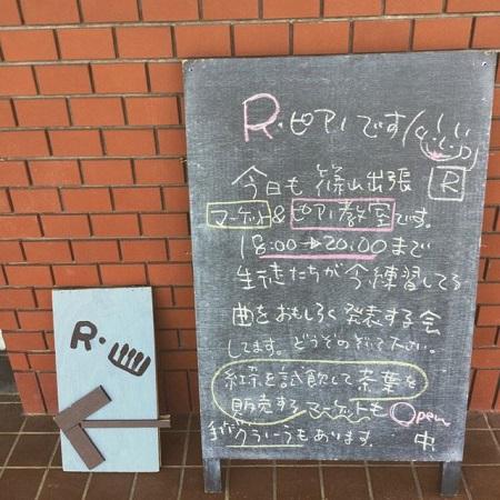 R・ピアノ教室 2017.5.30_b0169513_12594174.jpg