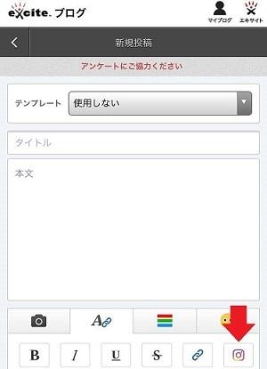新機能「Instagramリンク」をご紹介します!_f0357923_20515316.jpg