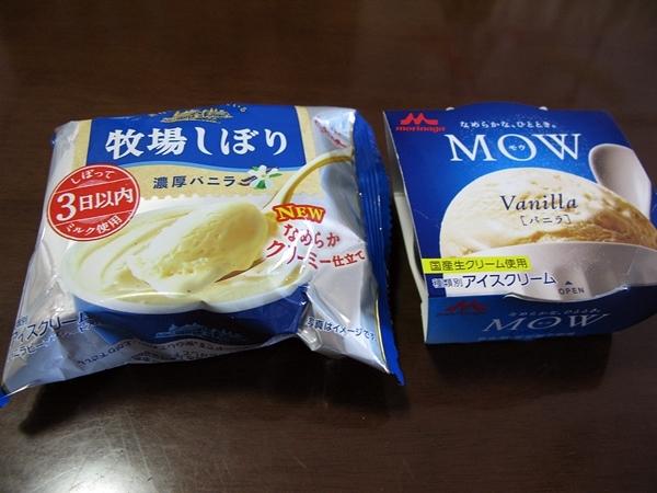 イマドキのアイスクリーム事情_f0129726_19130530.jpg
