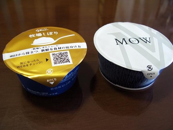イマドキのアイスクリーム事情_f0129726_19164916.jpg