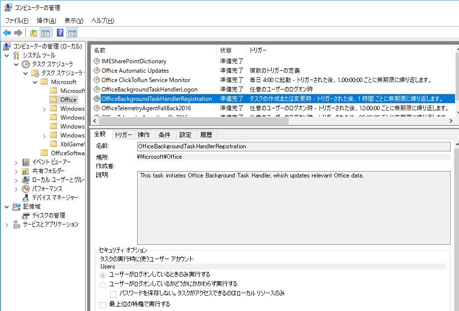 一瞬現れてすぐ消えるウィンドウはMicrosoft Officeが原因_a0030830_16500608.png