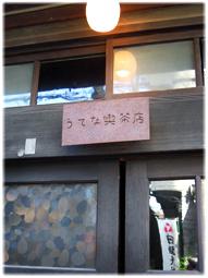 ひさしぶりの大阪滞在~(追記)_d0221430_22003004.jpg