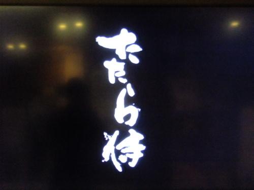たたら侍_d0024438_19403725.jpg