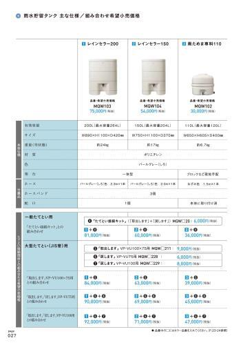 雨水貯留タンク設置助成制度について_b0211845_09022218.jpg