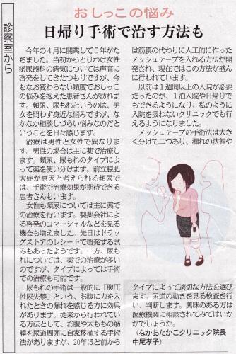 5月13日佐賀新聞です。_e0271258_20174182.jpg