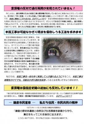 雲頂庵の反対で通行再開実現できず:緑の洞門通行禁止_c0014967_9242913.jpg