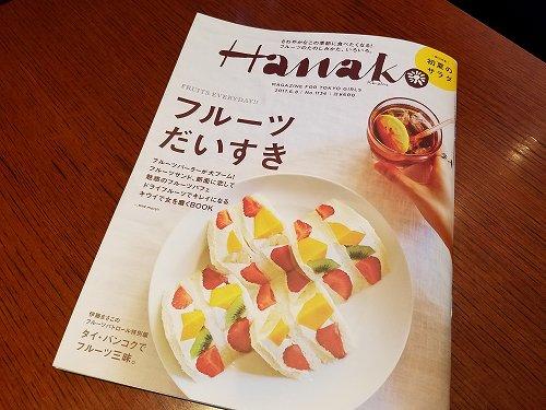 Hanako 新刊号で紹介されました。_b0181172_13532130.jpg