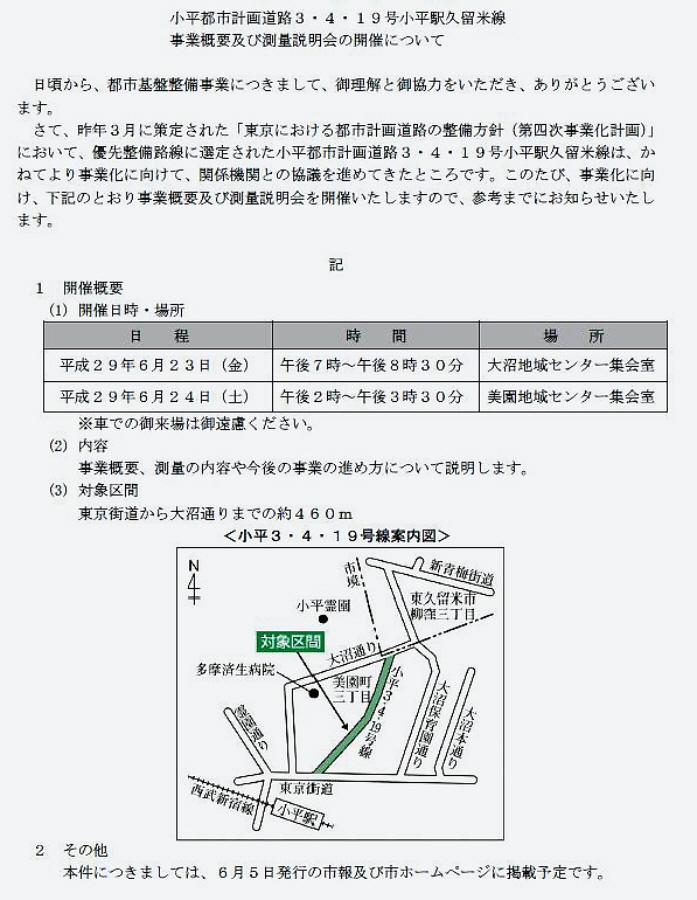 都市計画道路3・4・19号小平駅久留米線説明会_f0059673_21285889.jpg