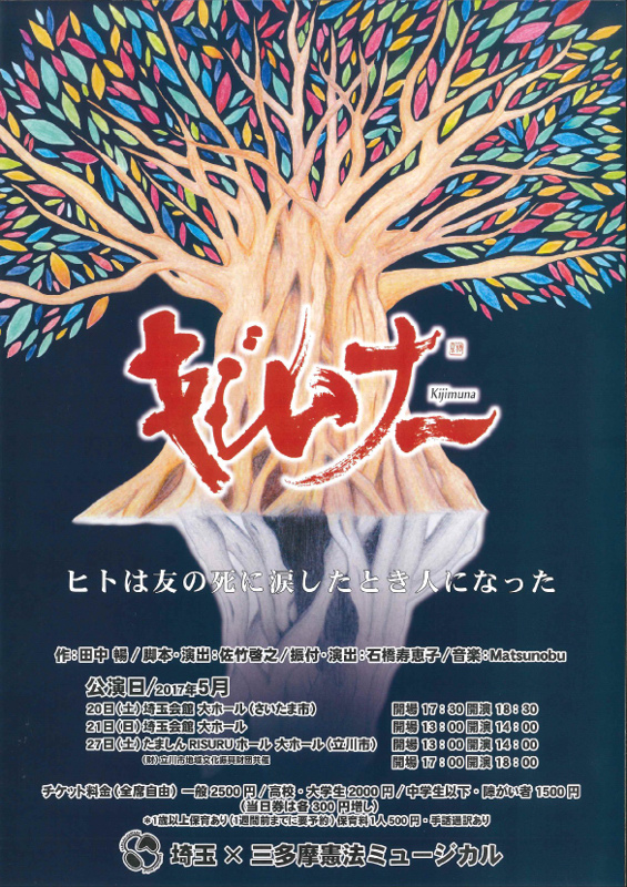埼玉×三多摩憲法ミュージカル「キジムナー」を観て_b0190576_01444213.jpg