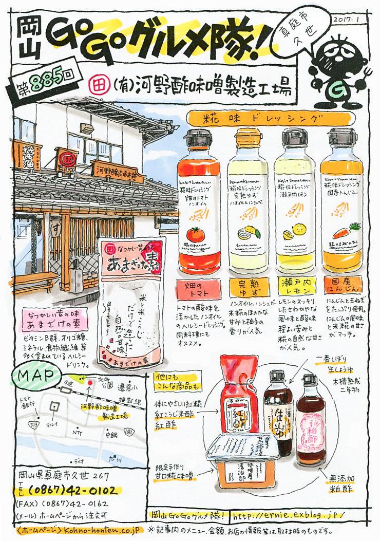 河野酢味噌製造工場_d0118987_11222993.jpg
