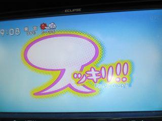車の中のテレビで_c0223192_23353435.jpg