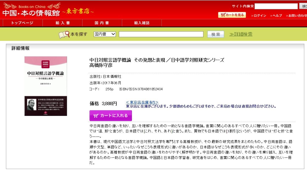 最新刊の『中日対照言語学概論』が東方書店サイトで紹介されています_d0027795_9532680.jpg