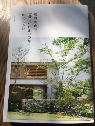 美しい住まいの緑  85のレシピ_d0087595_19540546.jpg