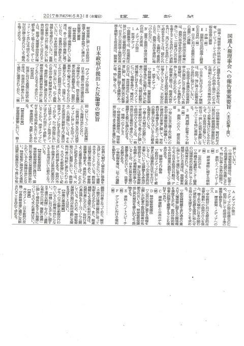 国連特別報告者 調査報告書で秘密保護法改正を勧告_c0241022_11155264.jpg