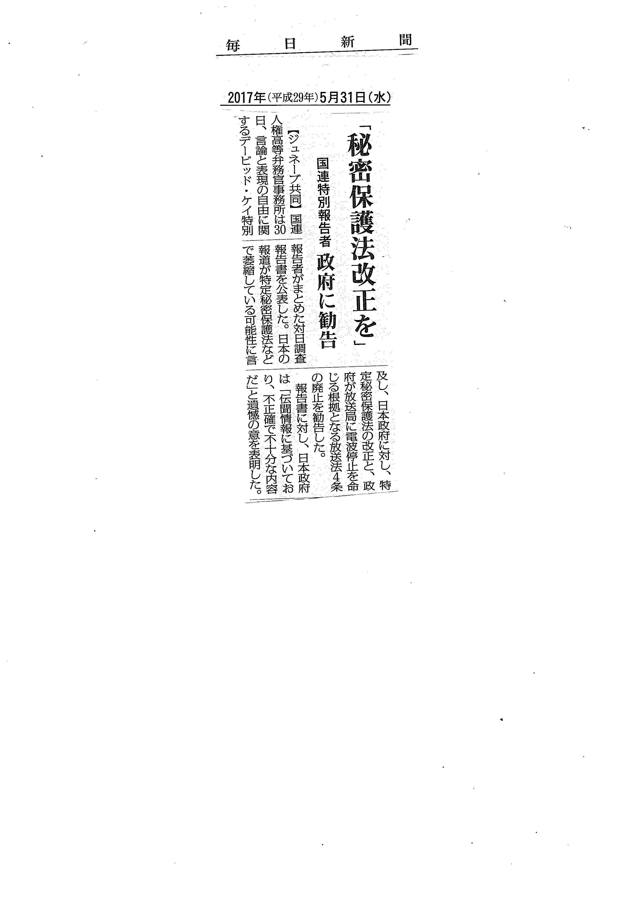 国連特別報告者 調査報告書で秘密保護法改正を勧告_c0241022_11173297.jpg