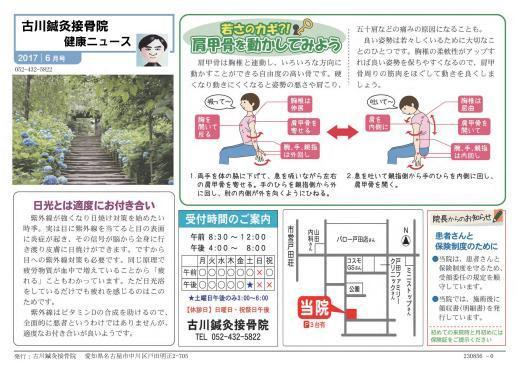 「健康ニュース」お読みください_c0161523_18322495.jpg