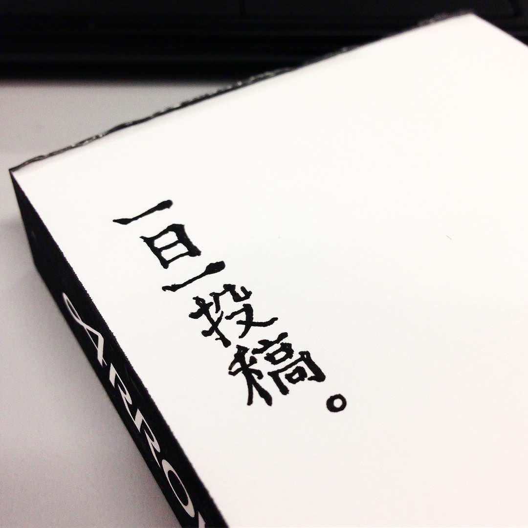 ブログ記事「一日一投稿。」の企画に参加するよ_c0060143_19224603.jpg