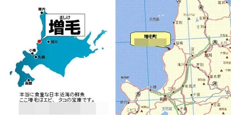増毛町 漁師の宿・清宝_b0236665_05310907.jpg