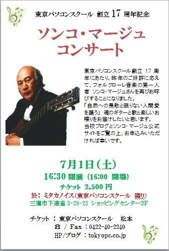 おかげさまで17周年!今年もソンコ・マージュ コンサート開催します!_d0076971_20132132.png