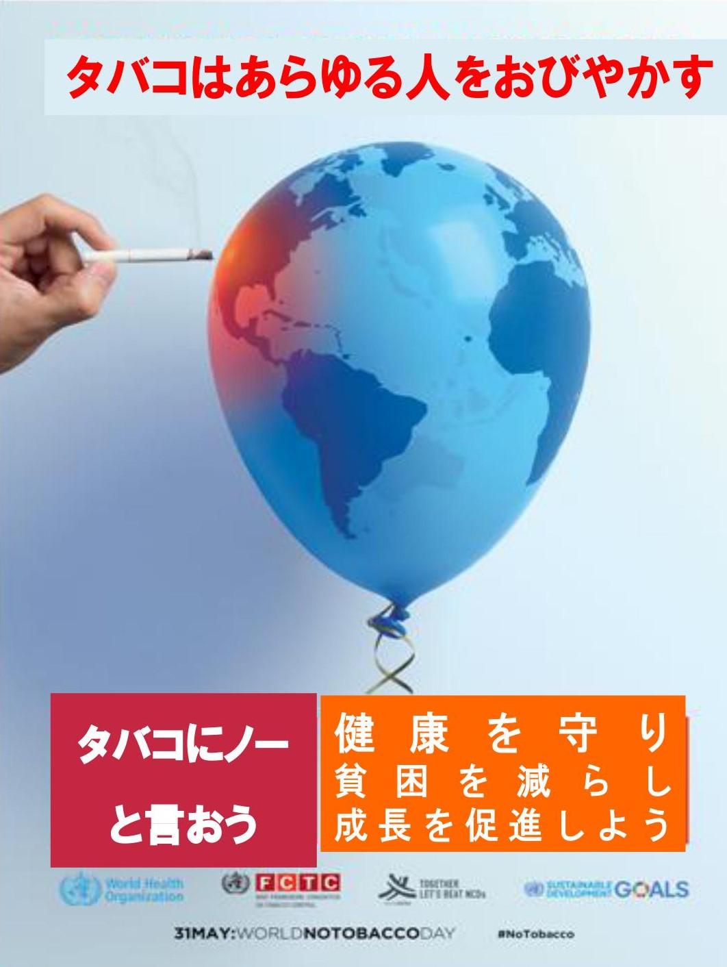 世界禁煙デー2017, Tobacco –a threat to developmentタバコ―成長の妨害者_b0206085_8122117.jpg