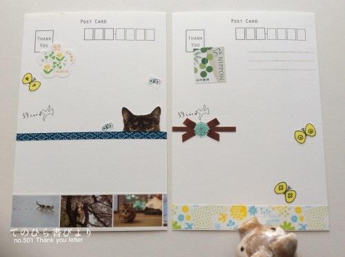 「切手の博物館Otegamiフリマ2017SUMMERコレクション」小型印×岩合光昭写真展「ねこの京都」マステでお便り_d0285885_13424350.jpg