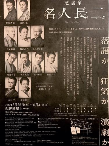 芝居噺『名人長二』in 紀伊國屋ホール_f0061797_03395945.jpg