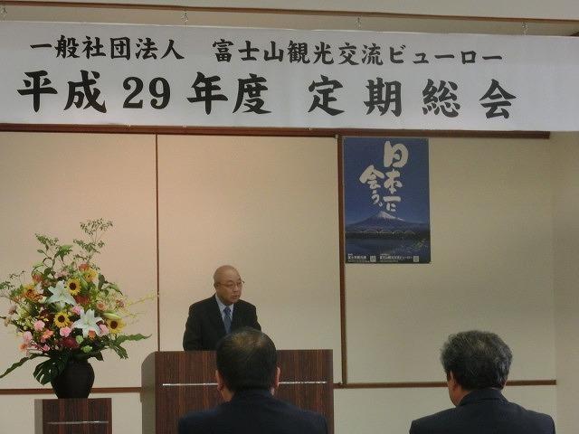 設立10年目の平成29年度富士山観光交流ビューロー総会_f0141310_07511891.jpg