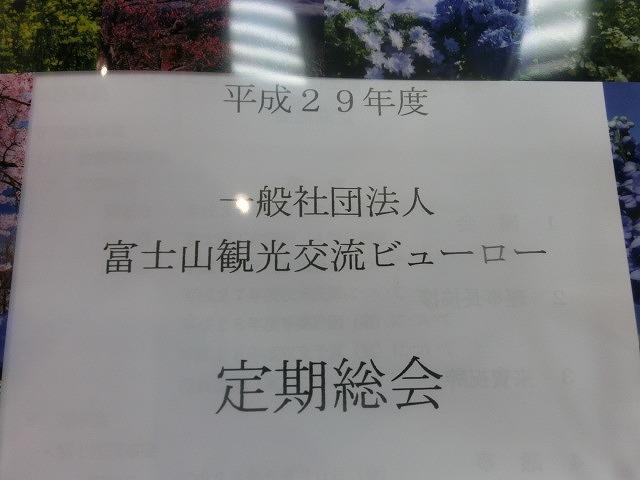 設立10年目の平成29年度富士山観光交流ビューロー総会_f0141310_07512602.jpg
