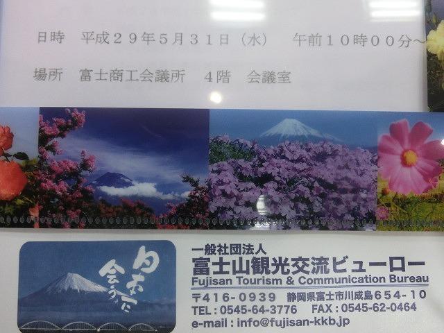 設立10年目の平成29年度富士山観光交流ビューロー総会_f0141310_07513388.jpg