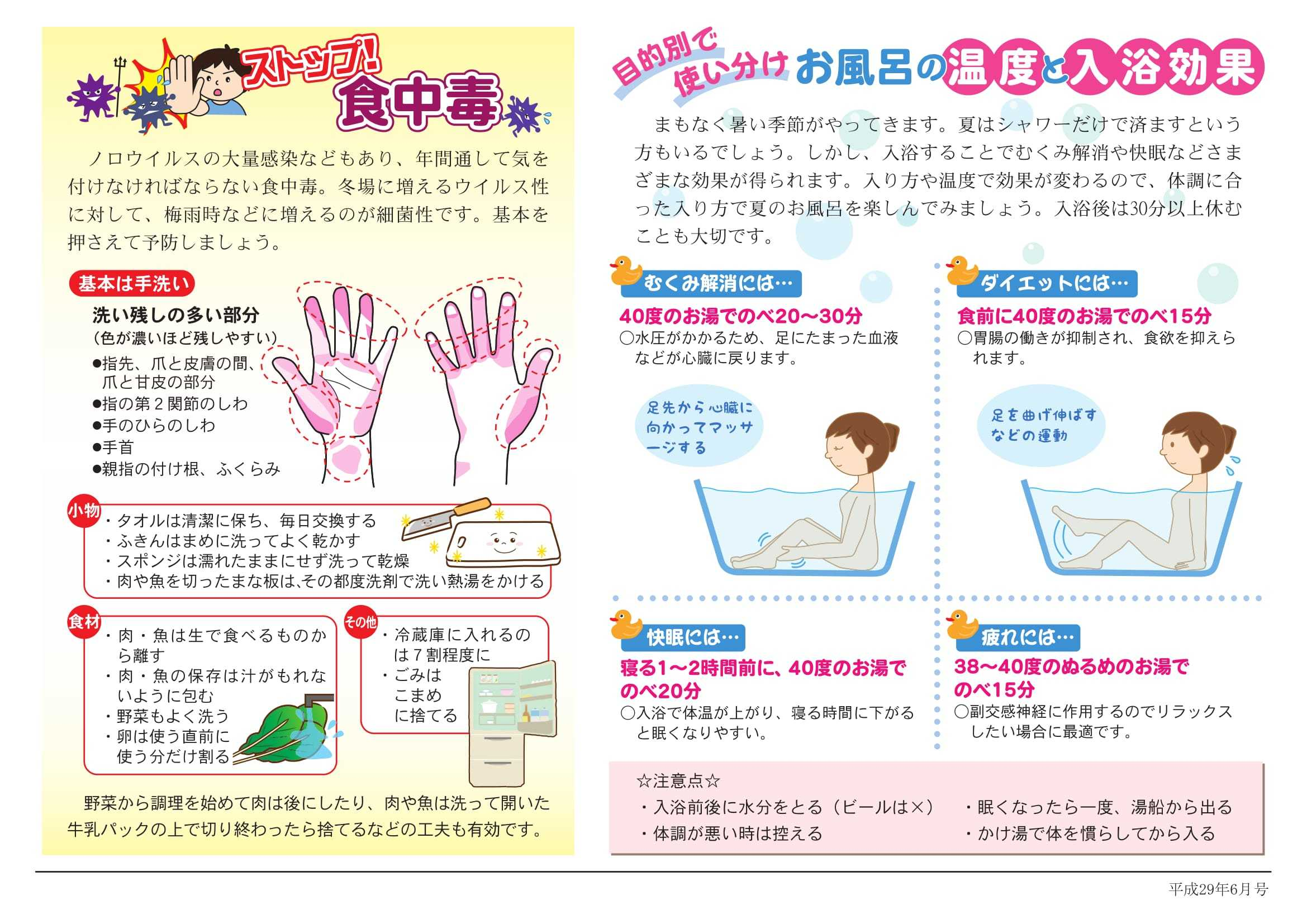 「健康ニュース」その2 _c0161523_08415894.jpg