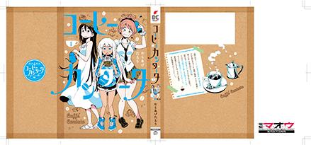 「コーヒーカンタータ」1巻:コミックスデザイン_f0233625_19065436.jpg