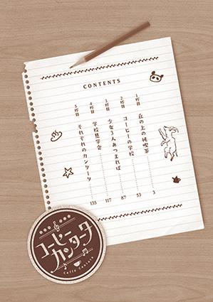 「コーヒーカンタータ」1巻:コミックスデザイン_f0233625_19090590.jpg