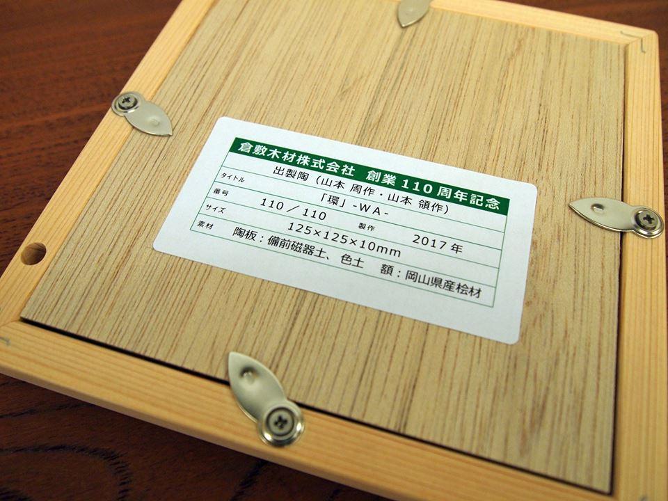 クラモクの110周年オリジナル陶板_b0211845_10020594.jpg