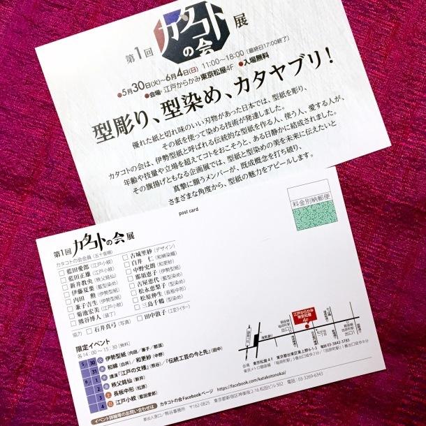 「カタコトの会 型彫り、型染め、カタヤブリ!」展_a0086851_02061546.jpg