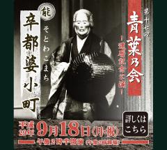 第17回青葉乃会「卒塔婆小町」( 1 )