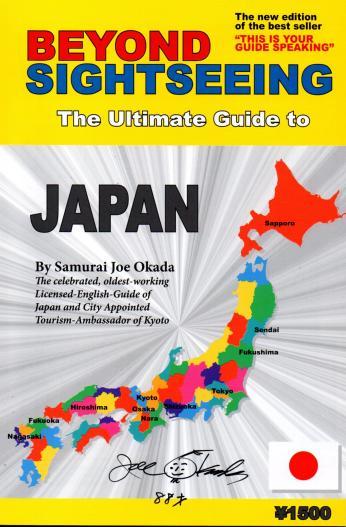 ガイド人生55年の集大成、ジョー岡田が案内する日本ガイドブック、ついに刊行!_b0235153_16244553.jpg
