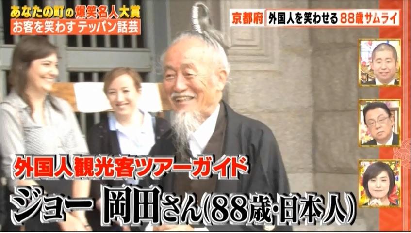 ガイド人生55年の集大成、ジョー岡田が案内する日本ガイドブック、ついに刊行!_b0235153_16263941.jpg