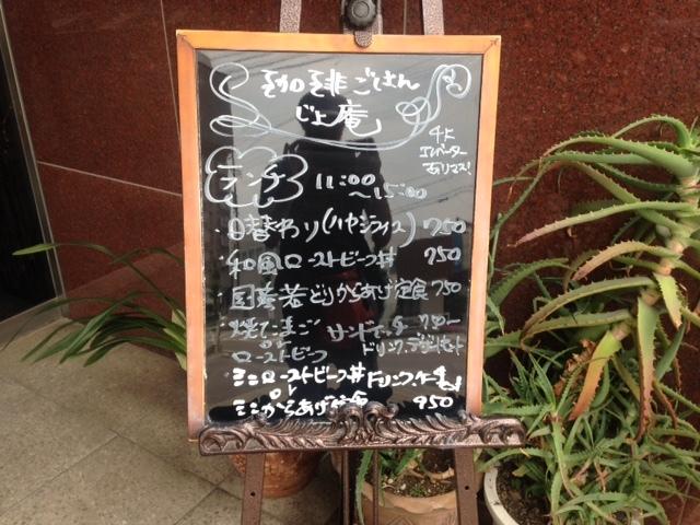 喫茶店「じょ庵」に行ってきました_b0189682_17120312.jpeg