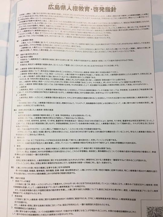 広島県の新たな第一歩_c0345785_23210740.jpg