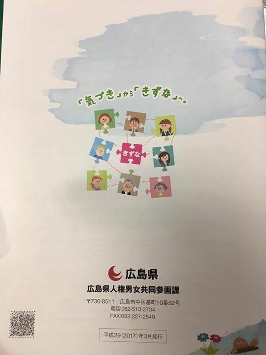 広島県の新たな第一歩_c0345785_23212190.jpg