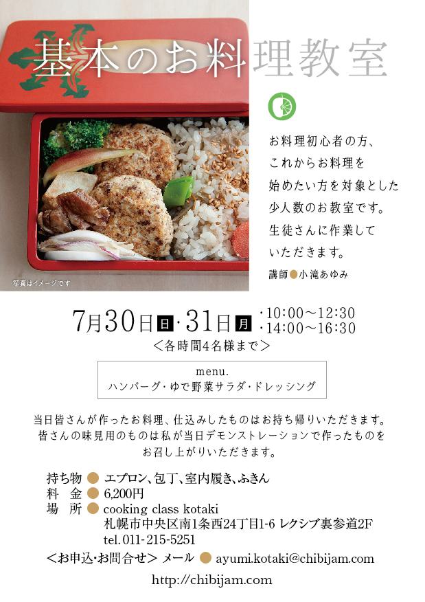 基本のお料理教室_b0354399_06272850.jpg