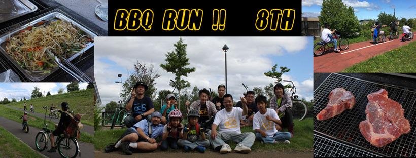 みやたサイクル BBQ RUN !! 8th 開催!_e0126901_11132075.jpg