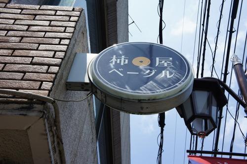 【なかしましほさんのフードムード&柿屋ベーグル】_f0215714_1683131.jpg