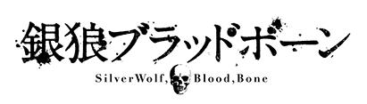 「銀狼ブラッドボーン」1巻:コミックスデザイン_f0233625_14110320.jpg