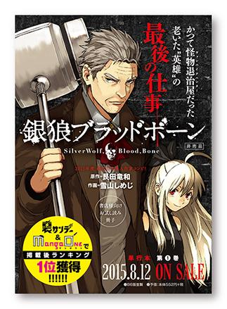 「銀狼ブラッドボーン」1巻:コミックスデザイン_f0233625_14172842.jpg
