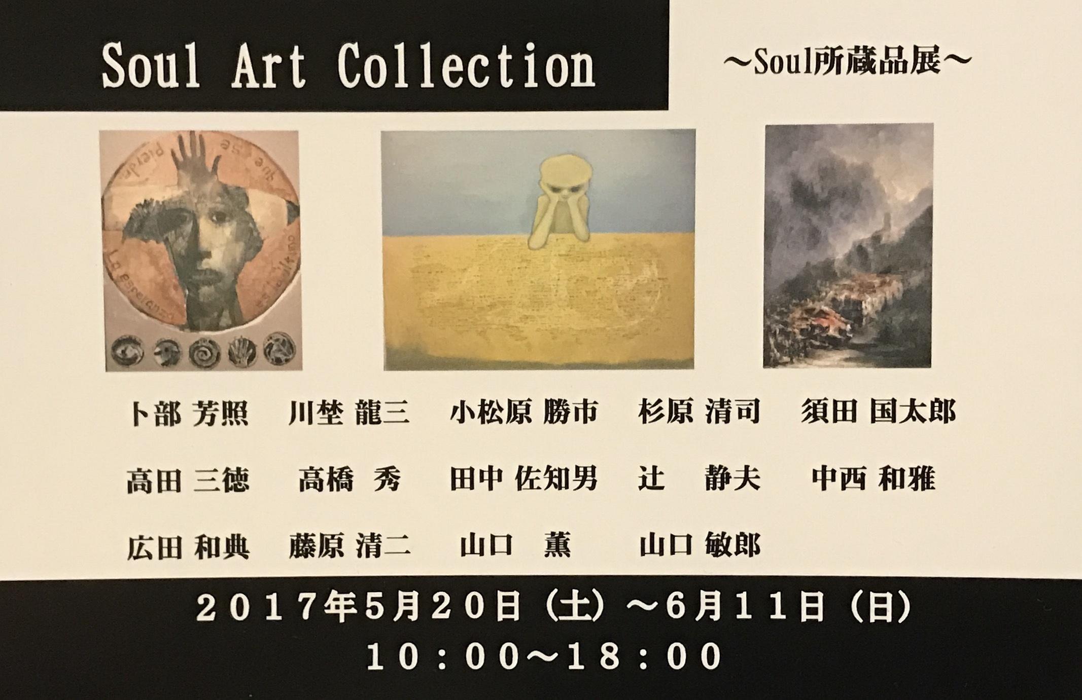 Soul art collection_b0120028_11241361.jpg