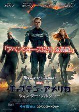 キャプテン・アメリカ/ウィンター・ソルジャー (2014)_e0080345_09231263.jpg