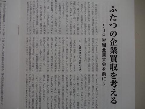 日本郵政の企業買収を考える ~トール、野村不動産_b0050651_8433219.jpg
